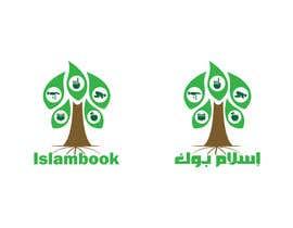 Nro 19 kilpailuun Logo Modification Arabic käyttäjältä amr9387