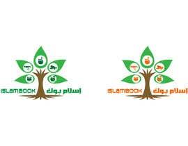 Nro 26 kilpailuun Logo Modification Arabic käyttäjältä amr9387