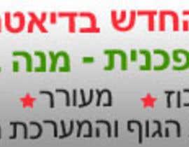 prodesign81 tarafından Design a Banner için no 1
