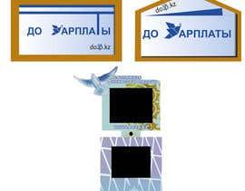 moskovtes tarafından Разработка логотипа для микро финансовой организации. için no 32