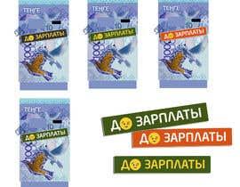 Nro 21 kilpailuun Разработка логотипа для микро финансовой организации. käyttäjältä pyatishina55