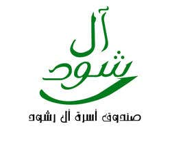 Nro 33 kilpailuun شعار صندوق آل رشود käyttäjältä aishaelsayed95