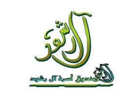 Nro 43 kilpailuun شعار صندوق آل رشود käyttäjältä mr7ba