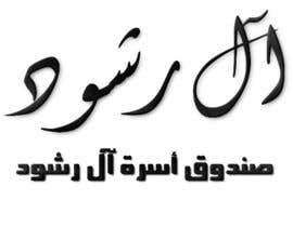 Nro 40 kilpailuun شعار صندوق آل رشود käyttäjältä mostafasamir3