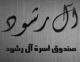 Nro 41 kilpailuun شعار صندوق آل رشود käyttäjältä mostafasamir3