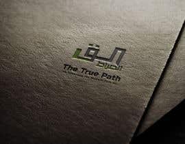 Nro 40 kilpailuun Design an Islamic Logo for an Islamic Da'wah Website käyttäjältä Studio4B