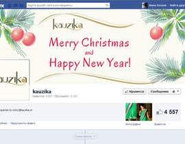 #64 untuk Chtistmas and New Year wishes oleh saryanulik