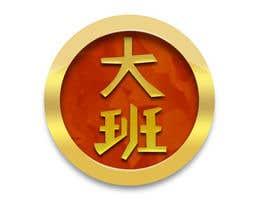 #26 for Design a Logo for my company af bdmamun86