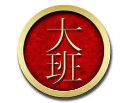 Nro 37 kilpailuun Design a Logo for my company käyttäjältä mogosalexandru