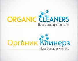 #36 for Design a Logo for Organic Cleaners af tanvirmrt