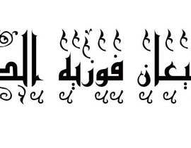 #18 for Design a Logo in Arabic text by hamdiank