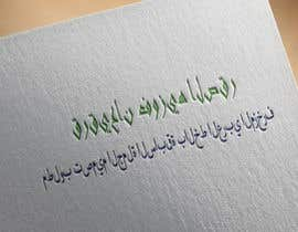 #13 for Design a Logo in Arabic text by mehedi580