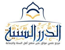 nº 222 pour Design a Logo for dorar.net par khaleelalhemyari