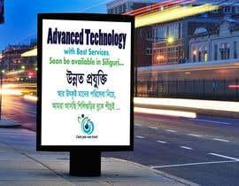 Nro 31 kilpailuun Design a billboard for outdoor campaign käyttäjältä hiamirasel1