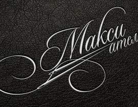 #14 for Разработка логотипа для ателье. by mrcleric