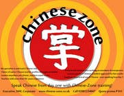 Graphic Design Contest Entry #3 for Flyer Design for Executive Chinese language training