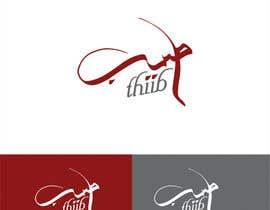 "#45 for Arabic Logo For ""Thiib.com"" by ajdezignz"