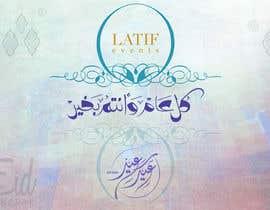Nro 5 kilpailuun Design for Eid Holidays käyttäjältä Baseet464