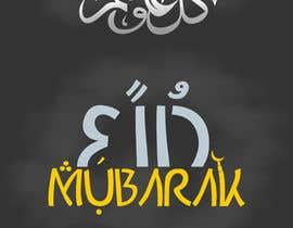 Nro 7 kilpailuun Design for Eid Holidays käyttäjältä PaulaGamal95