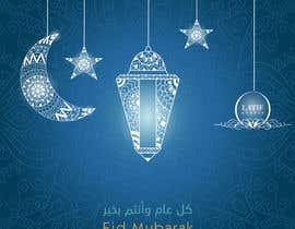 Nro 34 kilpailuun Design for Eid Holidays käyttäjältä JehadNaji1990
