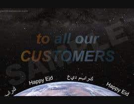 Nro 14 kilpailuun Create a Video for Eid Greeting -- 2 käyttäjältä Ingyar
