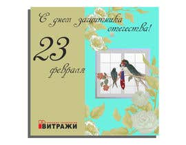 #8 for Create a winning design of greeting cards af miglenamihaylova