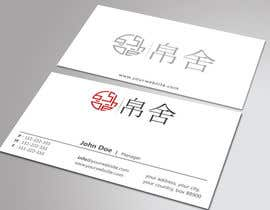 #33 for Design two collections of logos and related business cards for e-business in China. by HammyHS
