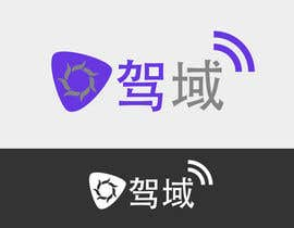 nº 7 pour Design two collections of logos and related business cards for e-business in China. par BlackFlame10