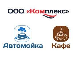 Nro 3 kilpailuun Разработка логотипа для группы компаний käyttäjältä sparkwell