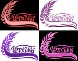 Nro 36 kilpailuun Разработка логотипа käyttäjältä KAPEBORN