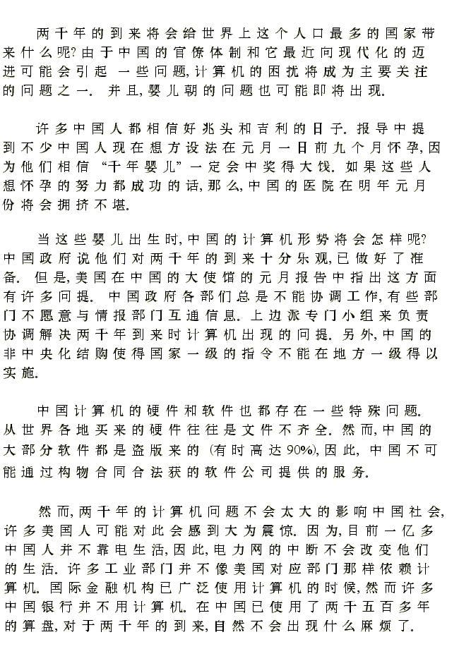 #17 for Write some Short Articles in Chinese using only 175 characters by rebonmalik