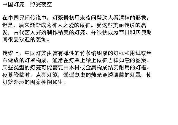 #18 for Write some Short Articles in Chinese using only 175 characters by princezzanita