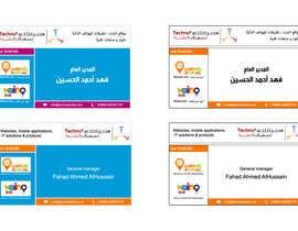 amr9387 tarafından Design a Business Card Arabic and English için no 14