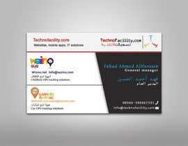 elkarmani tarafından Design a Business Card Arabic and English için no 8
