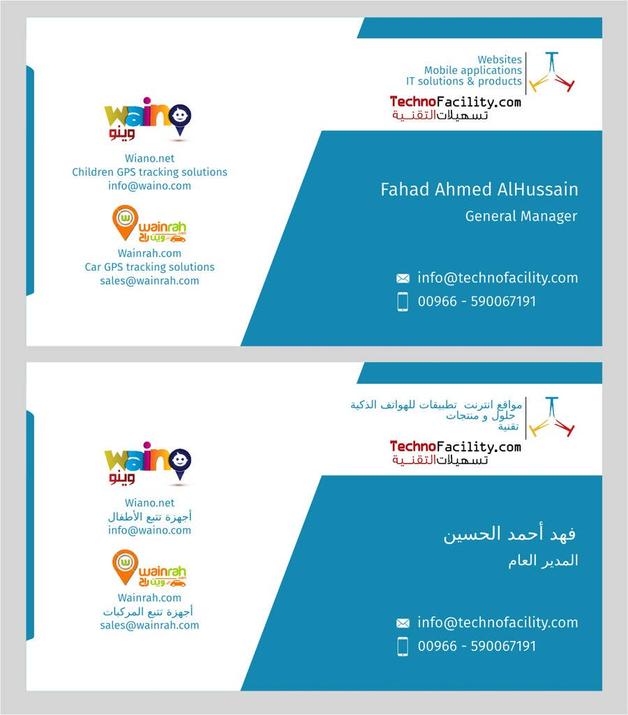 Entry 9 by ozrenc for design a business card arabic and english contest entry 9 for design a business card arabic and english magicingreecefo Image collections