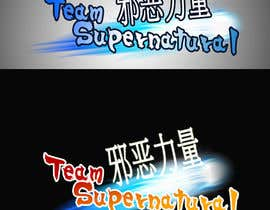 #1 for Create a Hadouken Image for TEAM SUPERNATURAL af aranysarkany