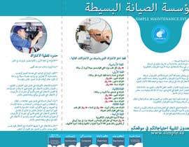 Nro 15 kilpailuun design a brochure for electricity and plumbing small business käyttäjältä MahmoudSalah94