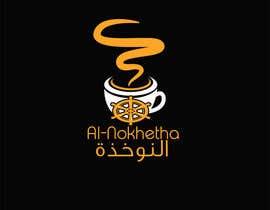 hamzakof tarafından Design a Logo için no 17