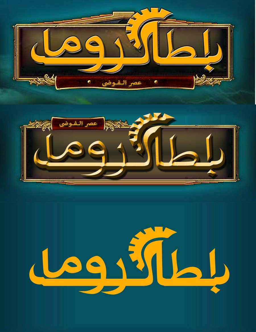 Proposition n°                                        51                                      du concours                                         Logo Design for Online RTS Game Logo ( Logo will be Arabic )