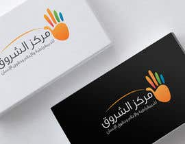 #29 for Logo & corporate identity by hachami2