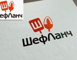 #18 for Разработка логотипа службы доставки еды by kavadelo