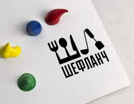#36 for Разработка логотипа службы доставки еды by danik1900