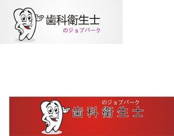 #21 for logo design for recruiting service for dental hygienist by pankajna2014