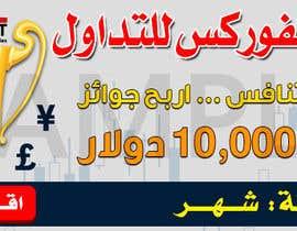 ELMANARA tarafından Banner design for a competition (ARABIC) için no 13