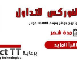 GiveUsYourTask tarafından Banner design for a competition (ARABIC) için no 1