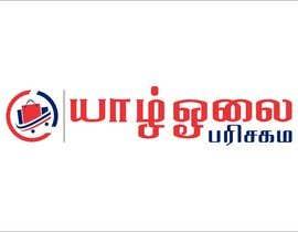 VMJain tarafından Design a Logo için no 10