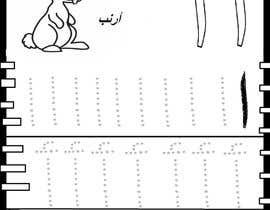 nº 10 pour Template for arabic letters worksheet PDF par amiraro