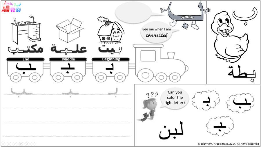 Template for Arabic letters worksheet. PDF part 2 | Freelancer