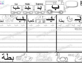 #19 for Template for Arabic letters worksheet. PDF part 2 af flyakiteprojects