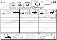 entries by flyakiteprojects for template for arabic letters worksheet pdf part 2 freelancer. Black Bedroom Furniture Sets. Home Design Ideas
